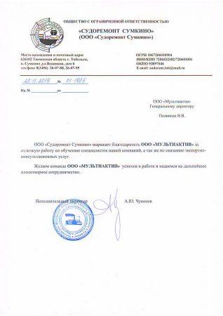 Благодарность Судоремонт Сумкино