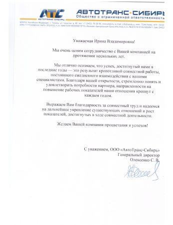 Благодарственное письмо АвтоТранс-Сибирь_page-0001 (1)