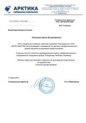 Благодарственное письмо ООО СК Арктика