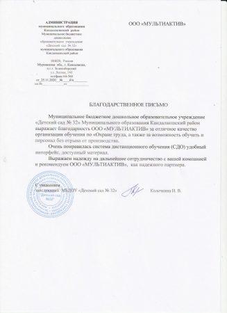 ДОО32 благодарственное письмо_00001