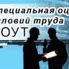 Обучение специалистов, по специальной оценке, условий труда