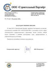 ООО Строительный Партнёр