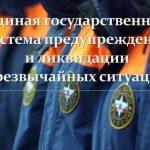 kvalifikatsii-po-kursu-dolzhnostnye-litsa-i-spetsialisty-go-rschs-organizatsiy-s-kruglogodichnym-prebyvaniem-naseleniya