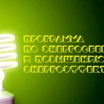 kvalifikatsii-po-kursu-energoaudit-organizatsiy-provodyaschih-meropriyatiya-v-oblasti-energosberezheniya-i-povysheniya-energeticheskoy-effektivnosti