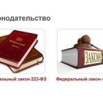 kvalifikatsii-po-kursu-kontraktnaya-sistema-v-sfere-zakupok-tovarov-rabot-i-uslug