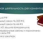 kvalifikatsii-po-kursu-organizatsiya-konkursnyh-zakupok-energokompaniy