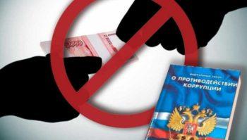 kvalifikatsii-po-kursu-protivodeystvie-korruptsii-v-organah-gosudarstvennoy-i-munitsipalnoy-vlasti