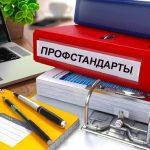 kvalifikatsii-po-kursu-vvedenie-professionalnyh-standartov-na-predpriyatii-normativno-pravovaya-baza-i-prakticheskoe-primenenie