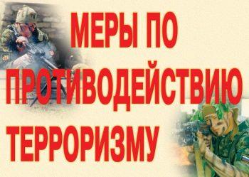 perepodgotovka-po-kursu-antiterroristicheskaya-bezopasnost-predpriyatiya