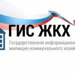 perepodgotovka-po-kursu-gosudarstvennaya-informatsionnaya-sistema-reformy-v-sfere-zhkh