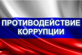 perepodgotovka-po-kursu-protivodeystvie-korruptsii-v-organah-gosudarstvennoy-i-munitsipalnoy-vlasti