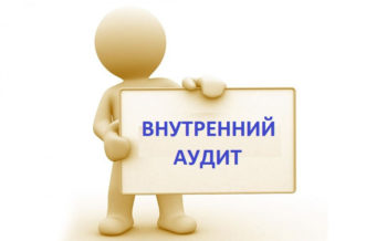 perepodgotovka-po-kursu-vnutrenniy-audit-sistemy-menedzhmenta-kachestva-organizatsii
