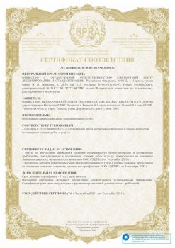 Сертификат (система оценки риска бизнес-процессов)