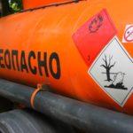 Повышение квалификации по курсу Требования промышленной безопасности при транспортировании опасных веществ