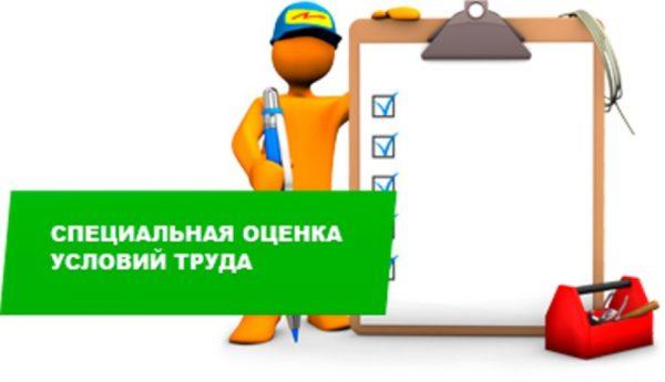 Обучение членов комиссий, в том числе представителей профсоюзных организаций по вопросам специальной оценки условий труда