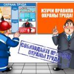 Обучение по охране труда и проверка знаний требований охраны труда работников организаций