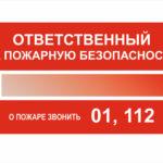 Повышение квалификации по курсу Ответственный за пожарную безопасность