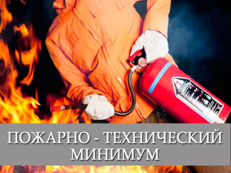 Пожарно-технический минимум для работников подразделений взрывопожароопасных производств