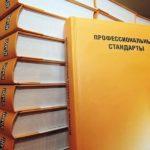 Профессиональная переподготовка по курсу Специалист по внедрению профессиональных стандартов в организации